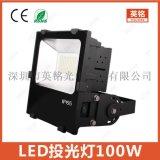 100W投光灯 SMD3030贴片高光效照明LED泛光灯 IP65防水尘防腐蚀10W20W30W50W70W150W200W