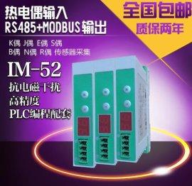 IM-52热电偶温度采集模块隔离变送器KJBN偶转MODBUS RS485输出温度模块