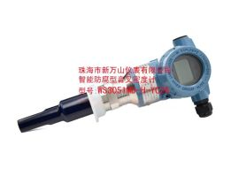 万山仪表WS3051MD-H-YC26衬陶瓷 防腐密度计