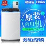 Haier/海尔6公斤刷卡无线支付自助投币式商用全自动洗衣机