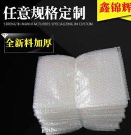 深圳防静电气泡袋全新料汽泡袋定做PE双层气泡袋防震泡泡袋包装