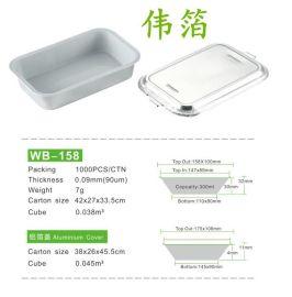 航空铝箔餐盒 锡纸饭盒300ml