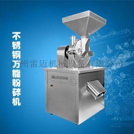 雷迈不锈钢万能粉碎机 小型卧式杂粮研磨/磨粉机