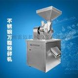 雷邁不鏽鋼萬能粉碎機 小型臥式雜糧研磨/磨粉機