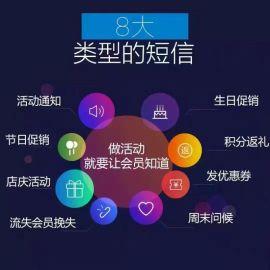 领网云会员短信平台 短信营销
