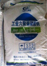 廠家直銷六偏磷酸鈉 格蘭漢姆鹽 耐火助劑 搪瓷助劑