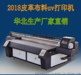 青岛皮革 布料uv直喷机 多功能uv打印机环保设备