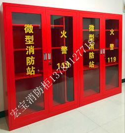 山东直销消防器材柜消防工具柜厂家