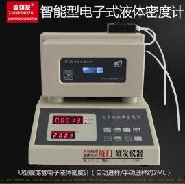 U型振蕩法電子式液體密度計