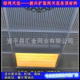 铝拉网天花吊顶由小钢板网铝板网厂家生产上海艺术博物馆吊顶材料