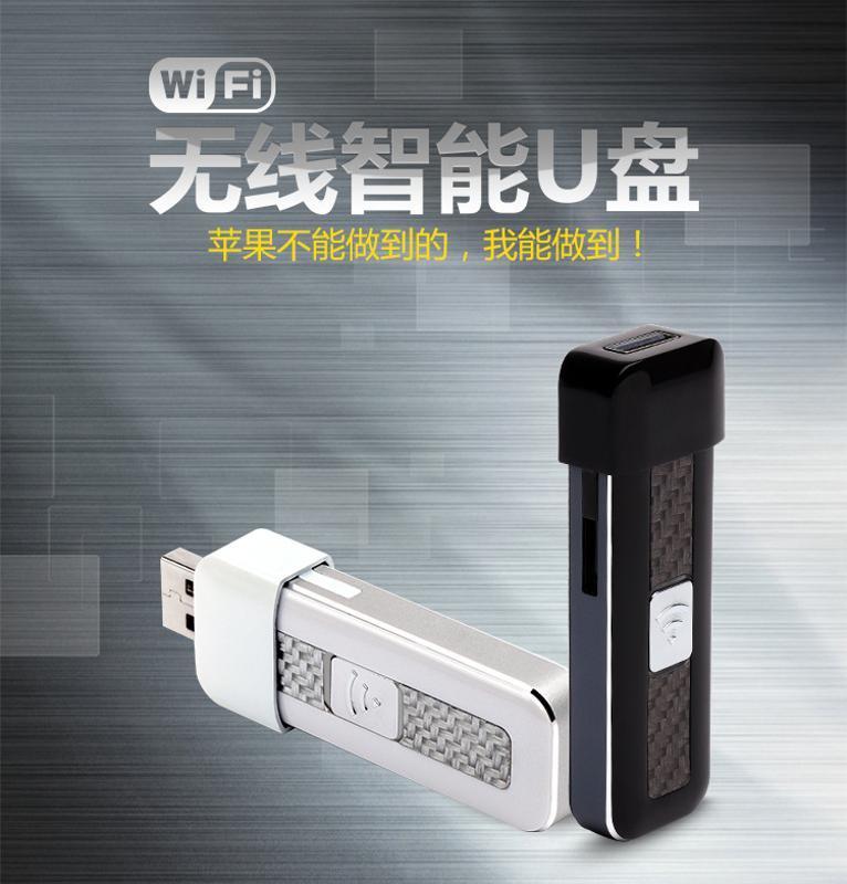 安卓蘋果筆記本平板電腦手機無線智慧U盤WIFI兩用32G隨身迷你移動