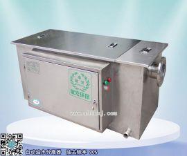 供应河北厨房餐饮自动油水分离器 厨房废水分离设备