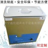 台式超声波清洗机XC-250实验室使用山东鑫欣
