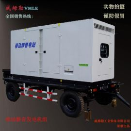威姆勒移动静音柴油发电机组 静音箱发电机多少钱