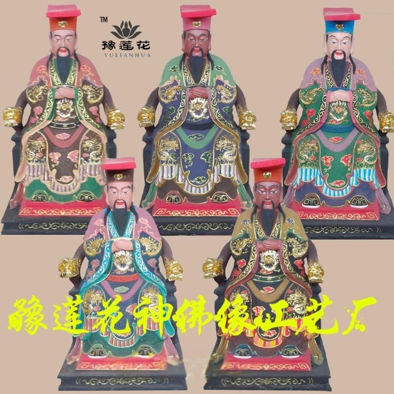 十殿阎君神像图片 城隍爷神像 文判武判站殿佛像
