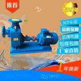 ZX系自吸清水离心泵 50ZX12.5-55