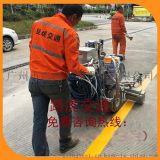 广州双组份标线涂料柏油路面划线涂料厂家直营