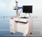 河南高速光纤激光打标机HSMFP-20W打标各种材质