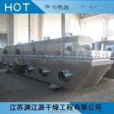 真空制盐成套设备干燥机械设备定制 直销振动流化床干燥机