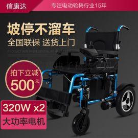 信康达XKD111电动轮椅车老人残疾人代步车