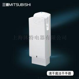 供應三菱噴射式幹手機\烘手機、烘手機、進口高檔幹手器