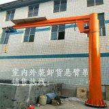 货物装卸车2t悬臂吊车间物料搬运吊机臂长6米单臂吊