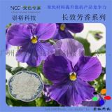 北京香味油墨批发厂家供应葡萄味 香味粉
