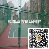 成都球场护栏网,四川足球场护栏网批发,成都勾花护栏网优质厂家