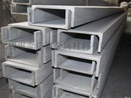 304槽钢  防腐蚀槽钢不锈钢