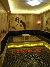 洛陽市韓式汗蒸養生會所安裝15537114722