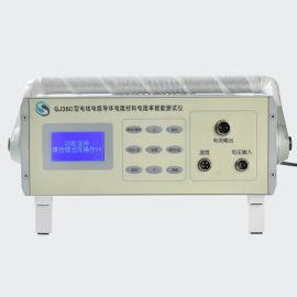 QJ36C型电线电缆导体电阻材料电阻率智能测试仪