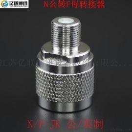 N/F-JK N公转F母射频转接器  手机信号放大器对讲机转接头