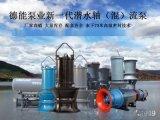 旧泵换新质量过硬德能潜水轴流泵