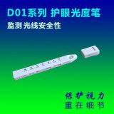 良谱PL-D01系列护眼光度笔(监测光线安全性)