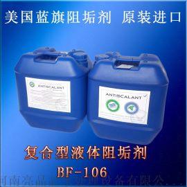 美国进口蓝旗反渗透阻垢剂BF-106高效缓蚀阻垢剂