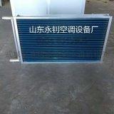 風機盤管﹣表冷器生產廠家_山東優質表冷器廠家