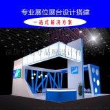 深圳展会展台搭建 展览服务 广交会展览搭建 房产