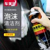 車美樂汽車內飾清洗劑/萬能泡沫清潔劑/多功能清洗劑