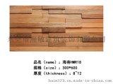 東莞市海敏公司凹凸形實木馬賽克海容HMR18