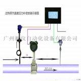 梅州電廠蒸汽流量計、梅州分體式渦街蒸汽流量計