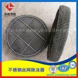不鏽鋼標準型絲網除沫器的作用**絲網除霧器廠家