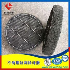 不锈钢标准型丝网除沫器的作用高效丝网除雾器厂家