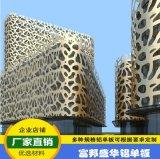 常州氟碳雕花铝单板-艺术冲孔铝单板厂家
