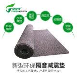 跑步机垫子隔音减震垫加厚家用健身器材缓冲防震地垫