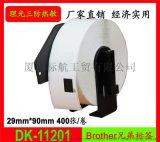 兄弟DK-11201兼容热敏标签纸