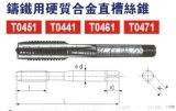 P-Beck品牌 鑄鐵用硬質合金直槽絲錐M2-M30
