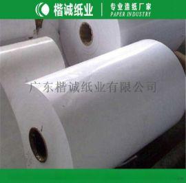 牛皮糖果袋淋膜纸 楷诚印刷淋膜纸厂家
