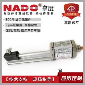 数字量磁致传感器/位移油位防腐防水液位计