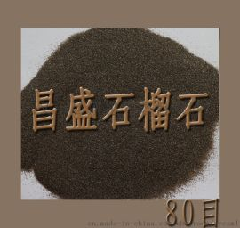 昌盛供应耐磨耐酸强度高石榴石磨料