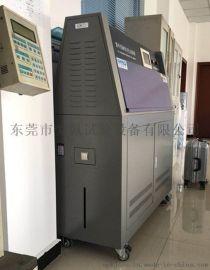爱佩科技AP-UV紫外灯试验箱